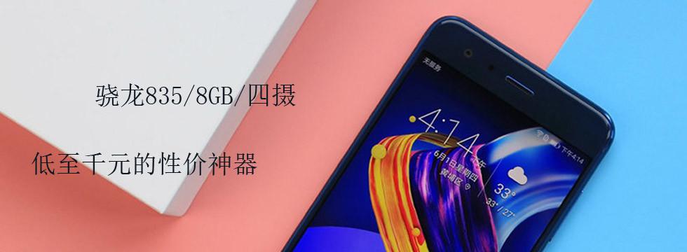骁龙835/8GB/四摄 低至千元的性价神器
