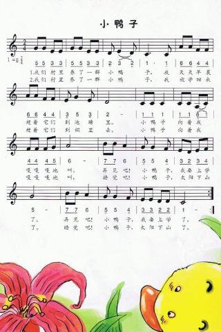 儿歌爱的人间歌谱
