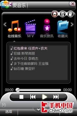 华为C8300手机功能界面第2张