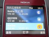 诺基亚3020手机界面第7张图