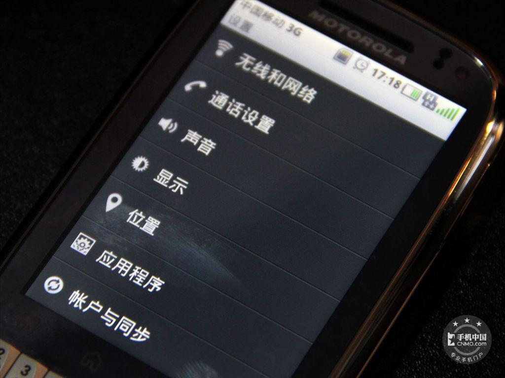 摩托罗拉MT620手机功能界面第2张