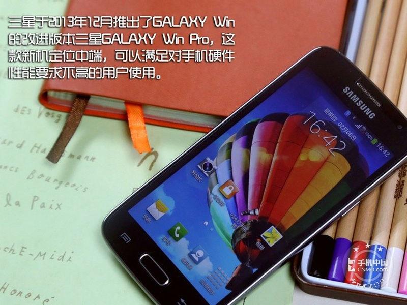 三星G3812(Galaxy Win Pro联通版)