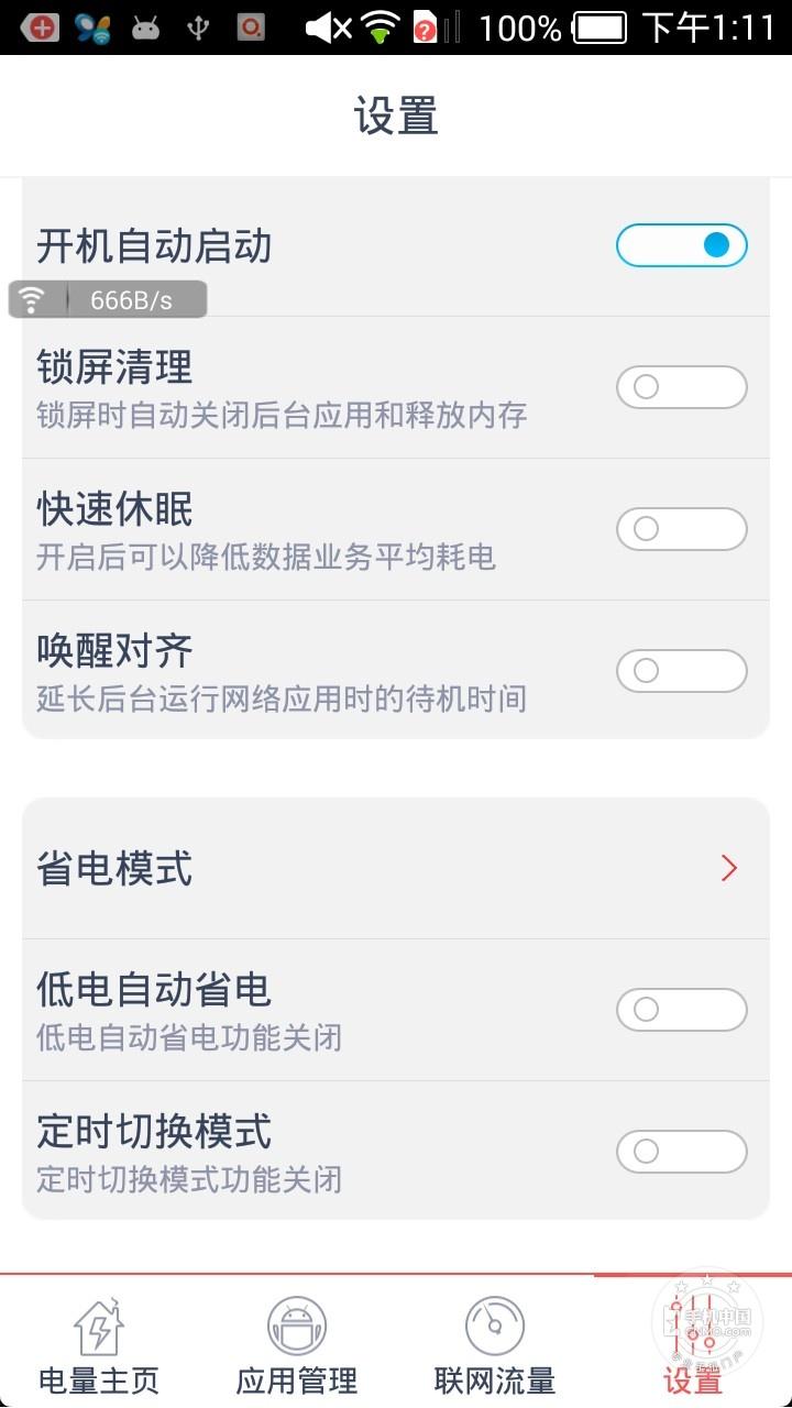 中兴红牛V5(青春版)手机功能界面第6张