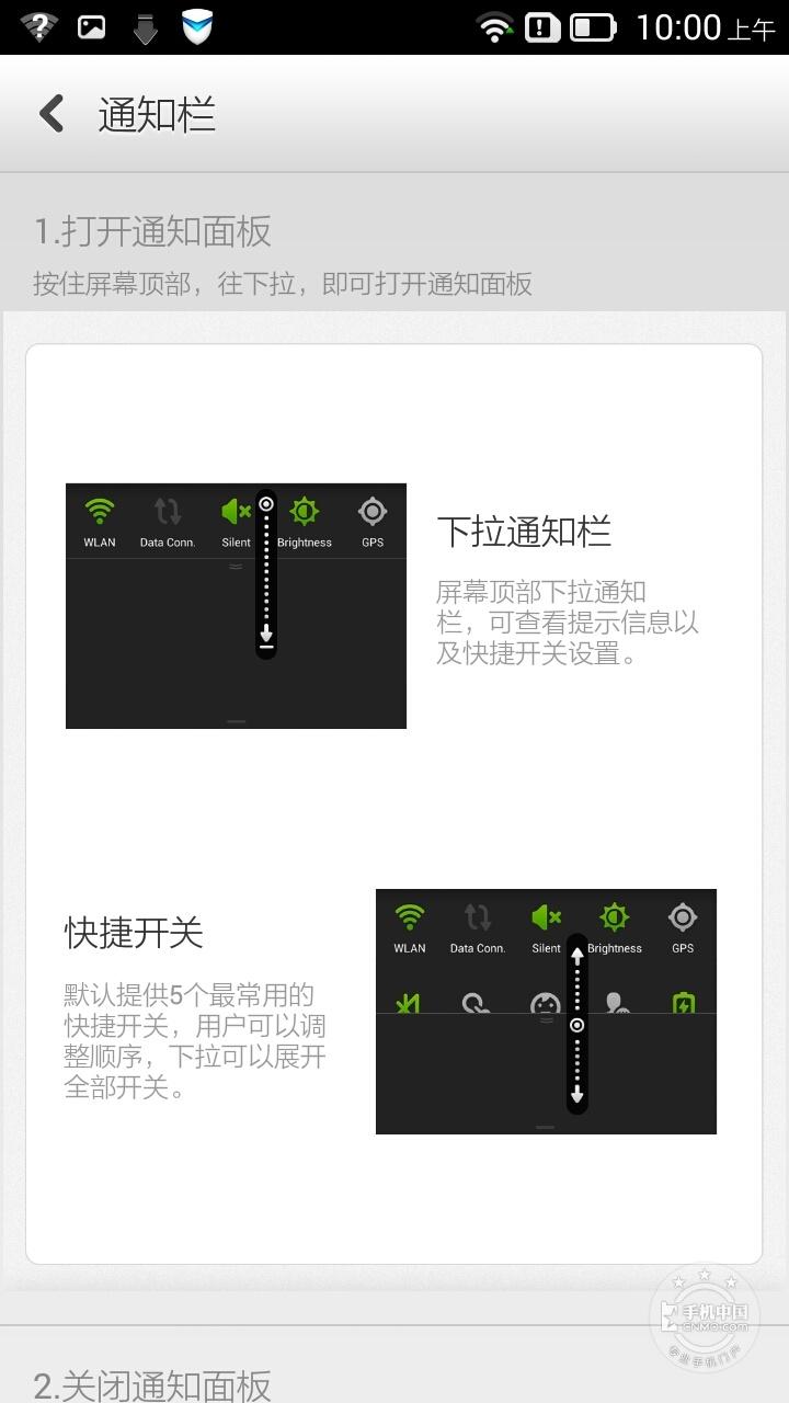 联想S810t手机功能界面第3张