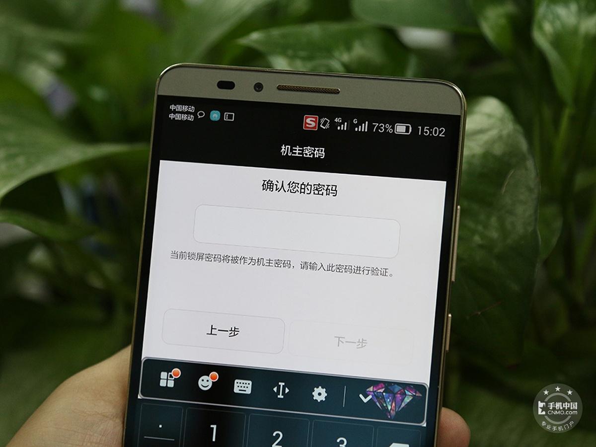 华为AscendMate7(标准版/移动4G)手机功能界面第4张