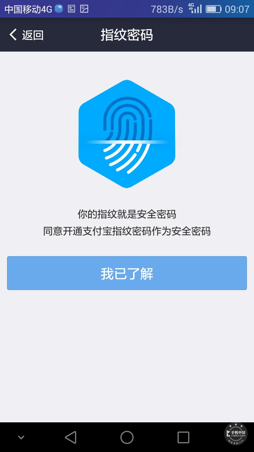 荣耀7(全网通)手机功能界面第7张