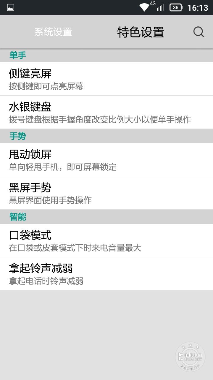 联想黄金斗士S8畅玩版(移动4G/8GB)手机功能界面第7张