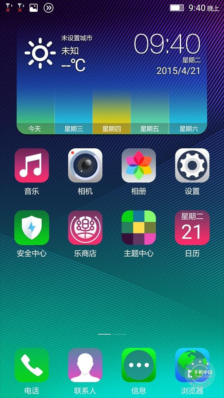 联想黄金斗士S8(移动4G)手机功能界面第2张