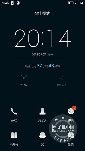 联想P1手机功能界面第3张