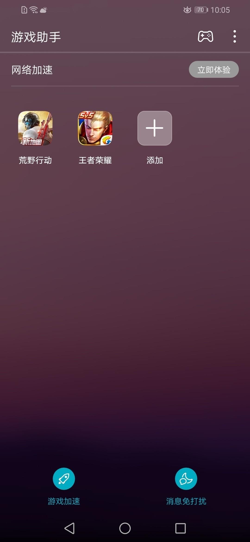 荣耀8X(4+64GB)手机功能界面第1张