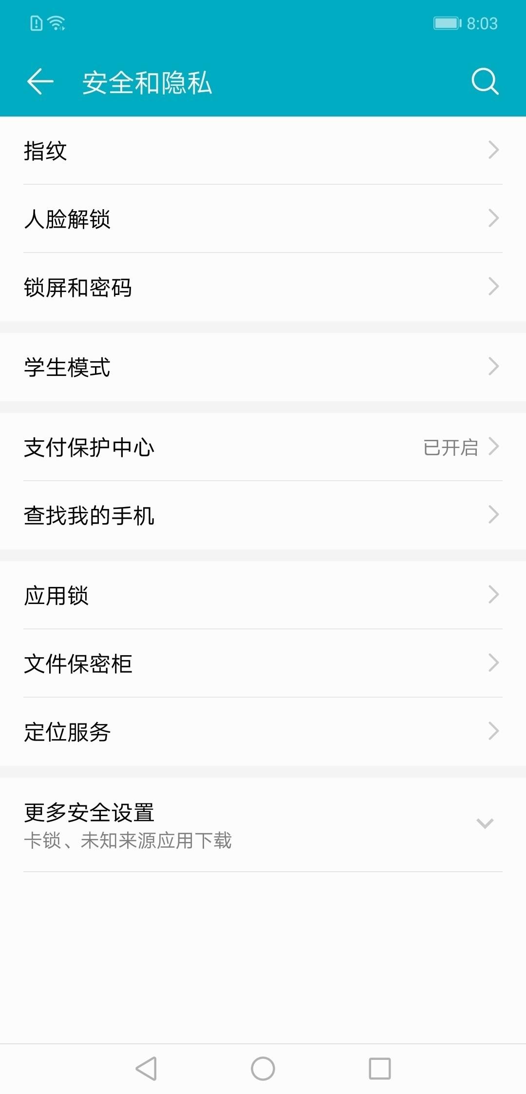 荣耀8XMax(4+128GB)手机功能界面第2张