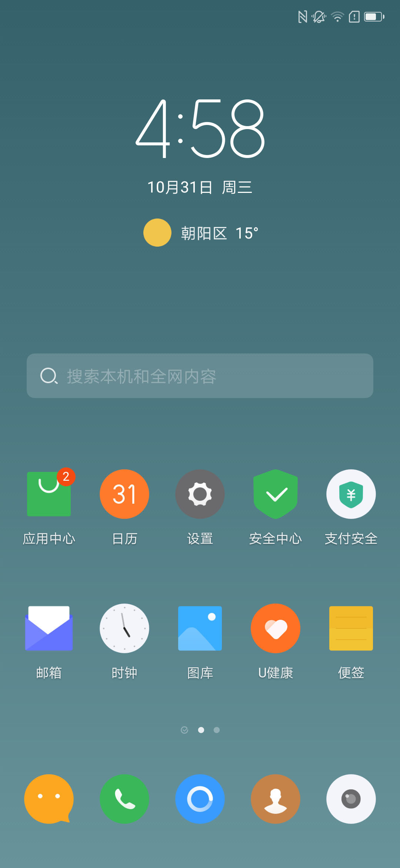 LenovoZ5Pro(64GB)手机功能界面第1张