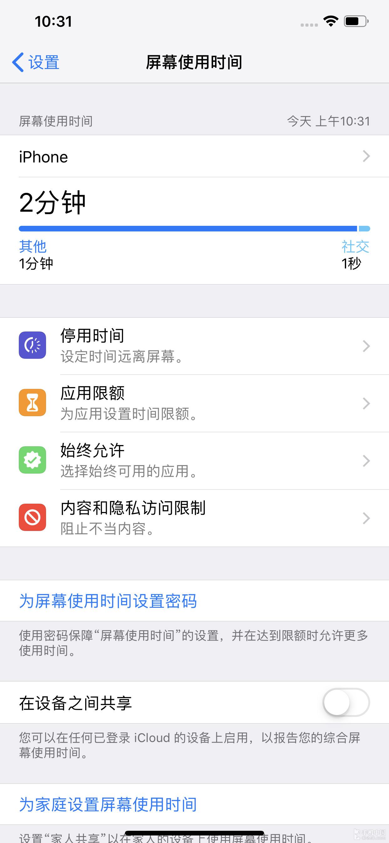 苹果iPhoneXSMax(256GB)手机功能界面第2张
