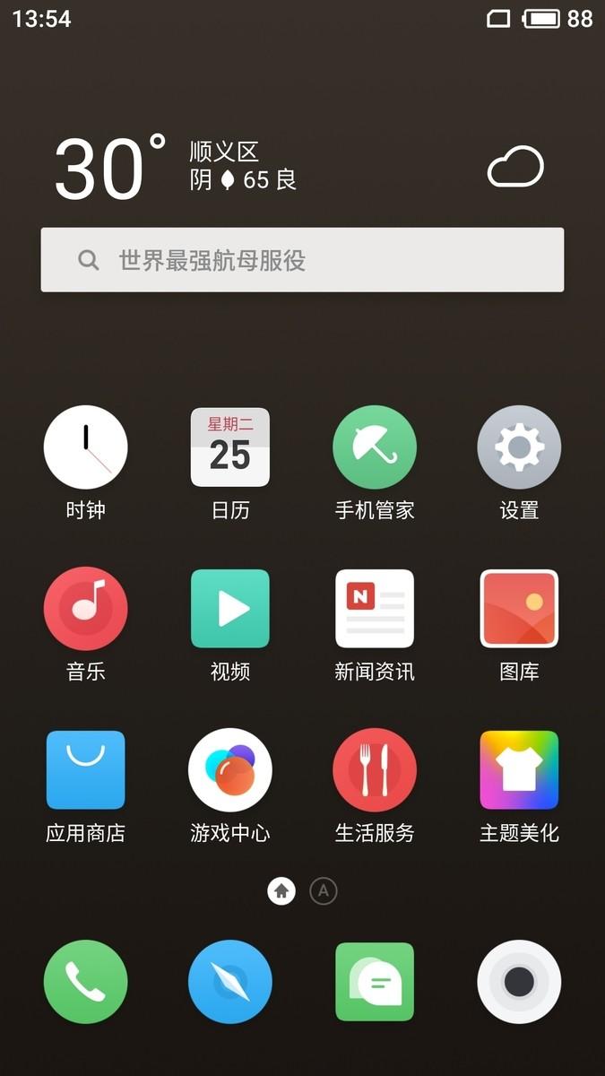 魅族PRO7(标准版)手机功能界面第1张