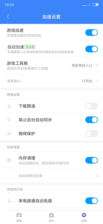 小米MIX3(6+128GB)手机功能界面第5张