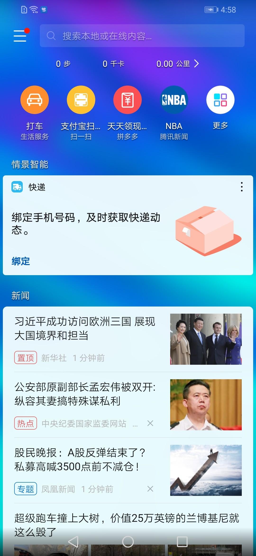 华为畅享9S(4+64GB)手机功能界面第2张