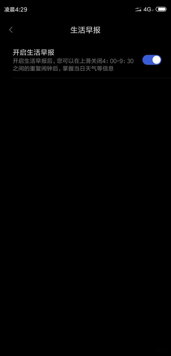 小米8(128GB)手机功能界面第6张