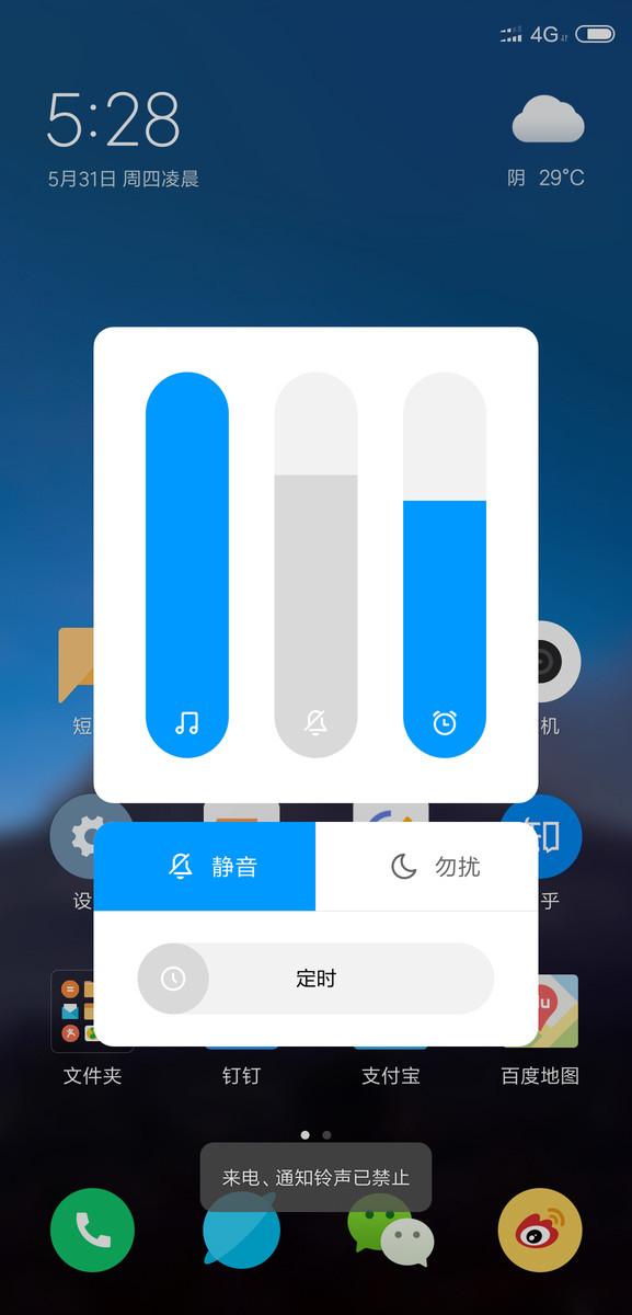 小米8(64GB)手机功能界面第3张
