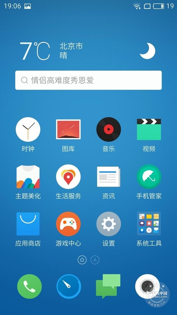魅蓝5s(16GB)手机功能界面第2张