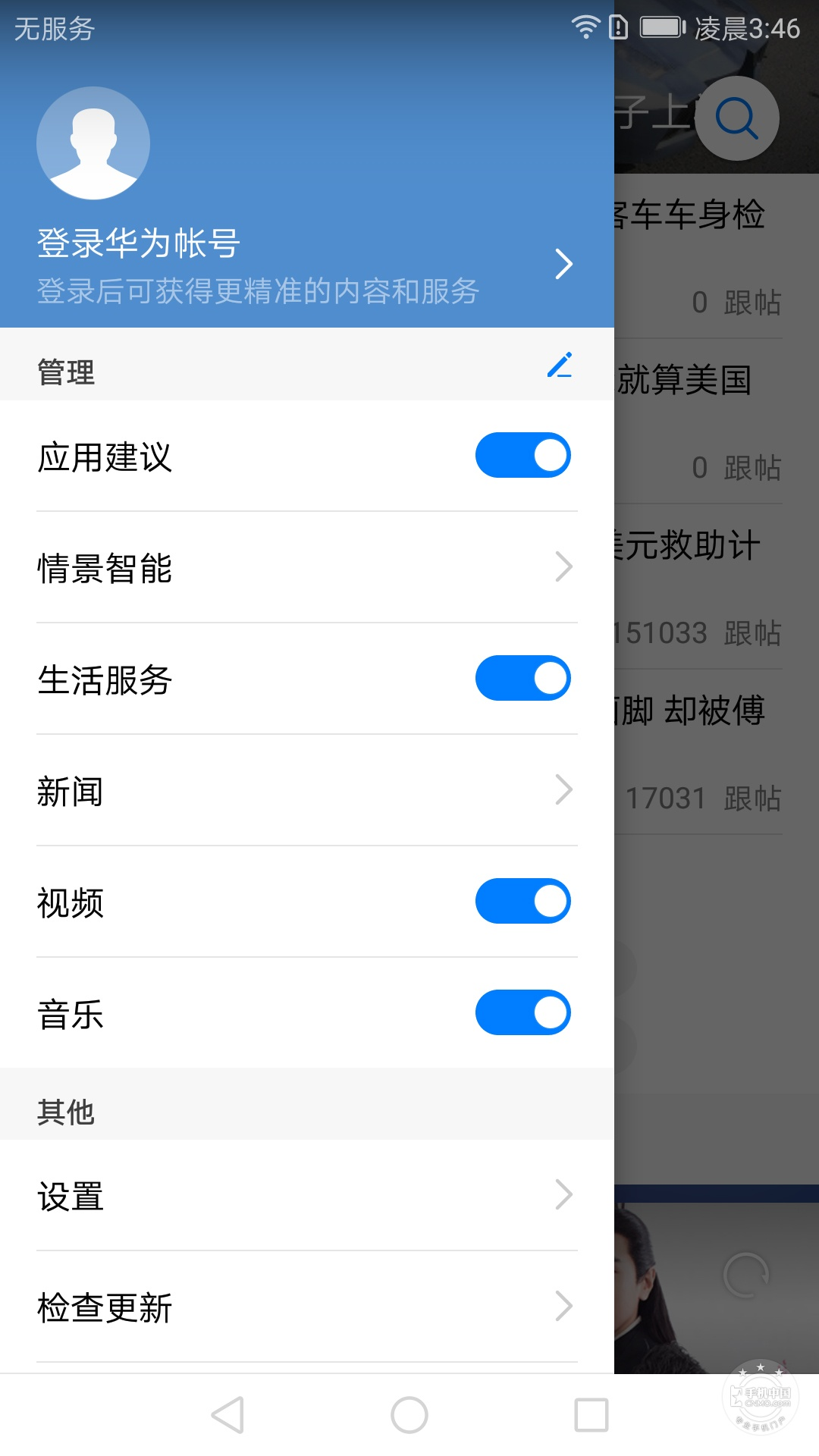 荣耀8青春版(尊享版)手机功能界面第4张