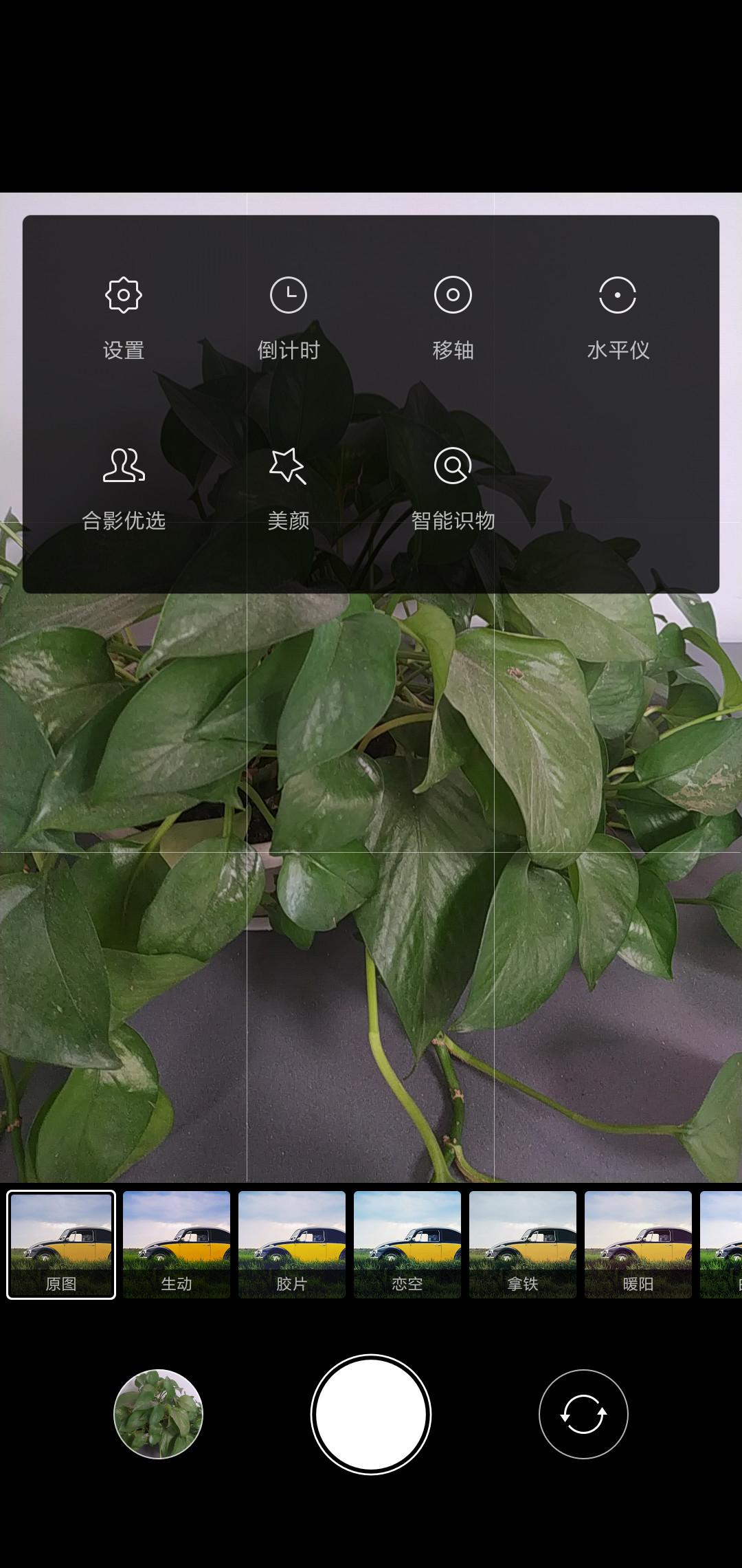 小米8青春版(6+64GB)手机功能界面第8张