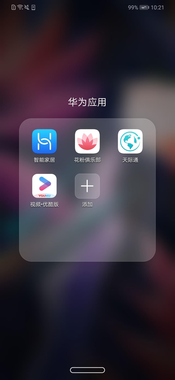 华为麦芒7手机功能界面第3张