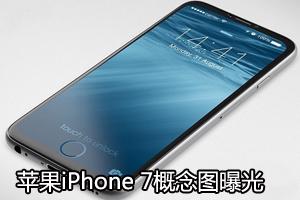 苹果iPhone 7图赏