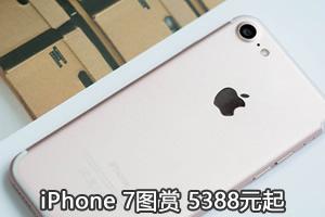 苹果7 CNMO