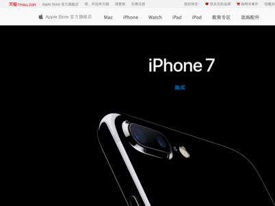 苹果正式加入双11
