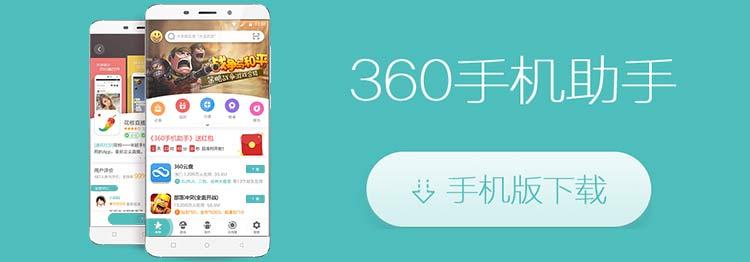 360手机助手