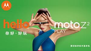 【moto z2 play】6月27日Moto在线上举办了新品发布会。本次发布会的主角为集好玩与时尚于一身的Moto Z2 Play,Moto还请来了多位大咖分享使用体验