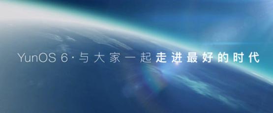 YunOS 6亮相MWC上海