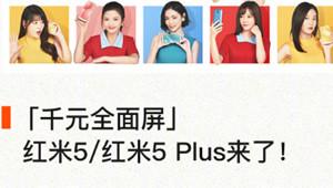 【红米5】12月7日将发布红米5和红米5 Plus两个手机,搭载基于14nm工艺的骁龙450处理器,其最大的亮点是~