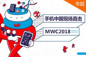 MWC2018手机中国现场直击报道