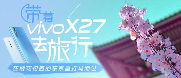 带着vivo X27去旅行£º在樱花初盛的东京里打马而过
