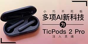 多項AI科技 為TicPods 2 Pro注入靈魂