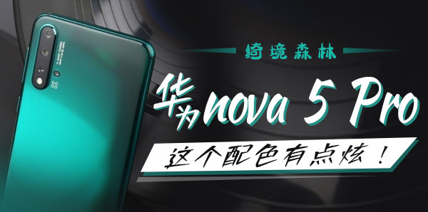 綺境森林,華為nova 5 Pro這個配色有點炫!