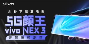 秒下電影 vivo NEX 3 5G智慧旗艦評測