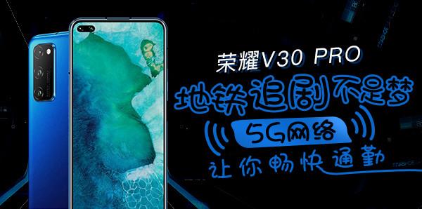 荣耀V30 PRO地铁追剧不是梦 5G网络让你畅快通勤