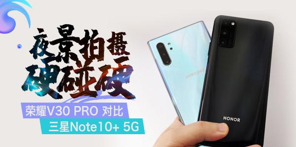 夜景拍摄硬碰硬 荣耀V30 PRO对比三星Note10+ 5G