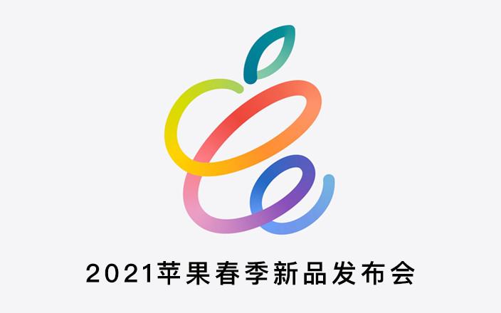 2021苹果春季新品发布会