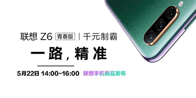 聯想手機Z6青春版新品發布會