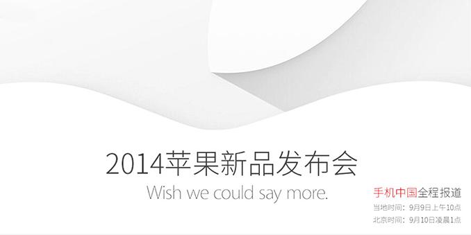 新一代iPhone