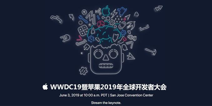 WWDC 2019开发者大会