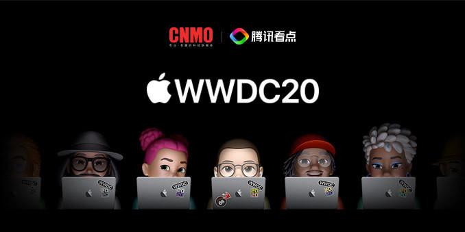 WWDC2020全球开发者大会