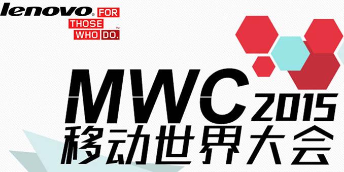联想MWC2015之旅