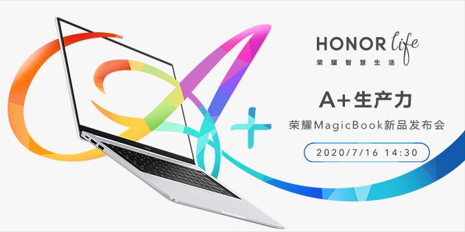 荣耀MagicBook新品发布会