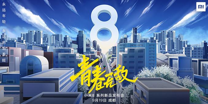 小米8系列新品发布会