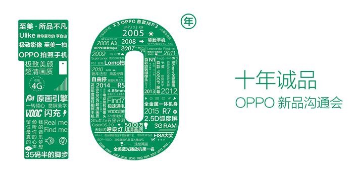OPPO新品沟通会