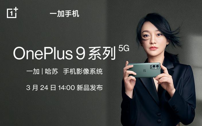 OnePlus 9系列 新品发布会